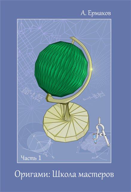 origami school of masters pdf download