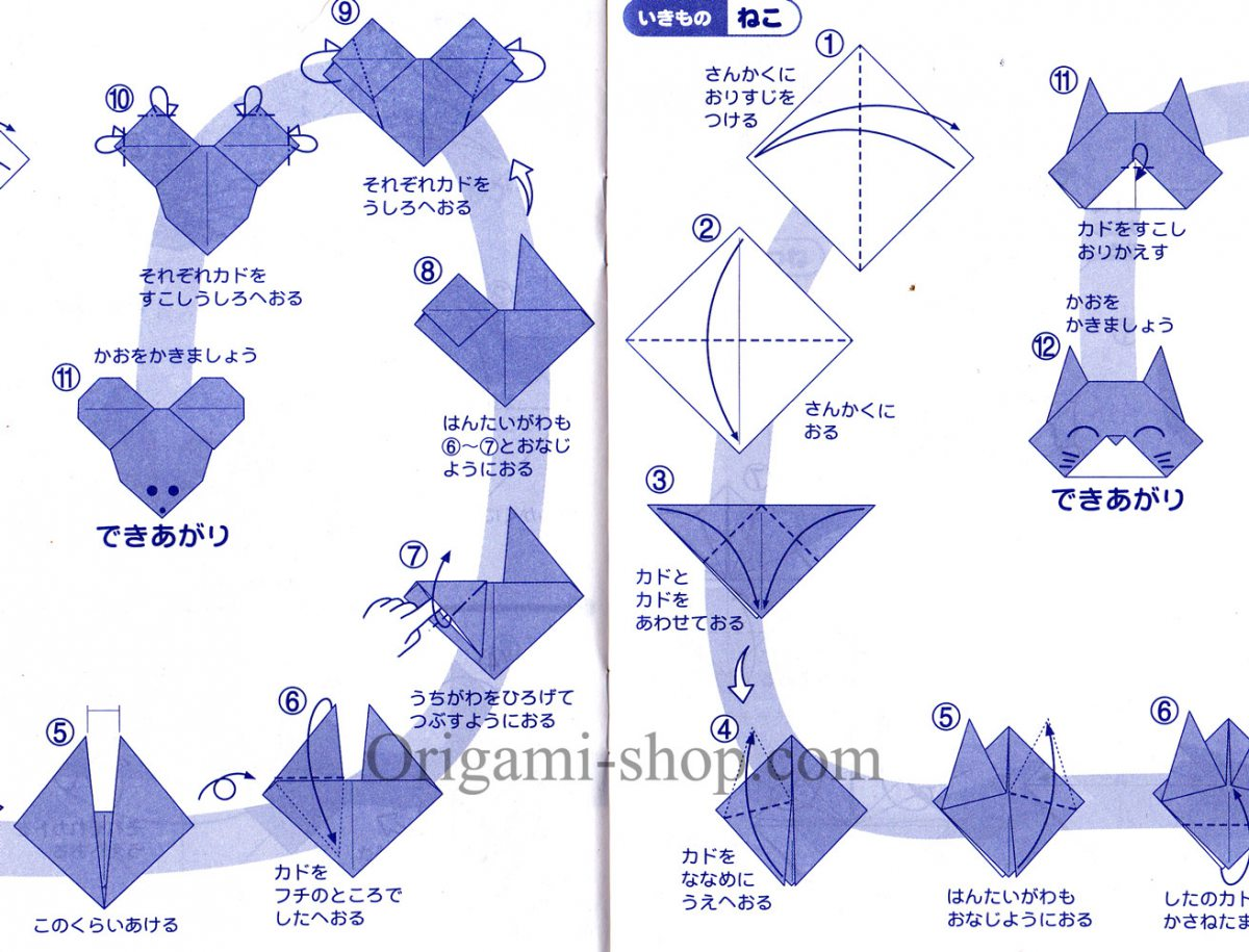 Kids Origami Instructions