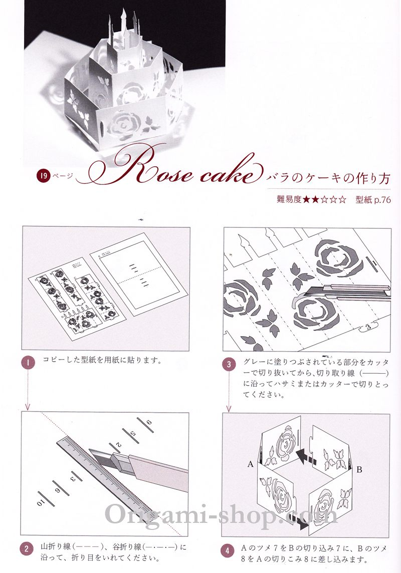 livre kirigami cartes pop up de yuichi miyoshi