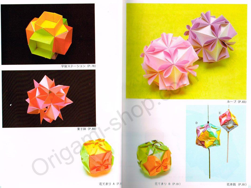 livre kusudama noa origami