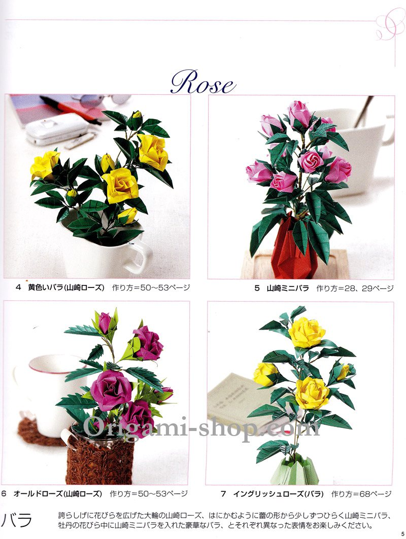 New Origami Flowers Book Pdf
