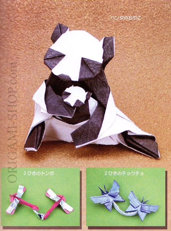 Livre origami yamada animaux katsuhisa yamada - Origami grenouille sauteuse pdf ...
