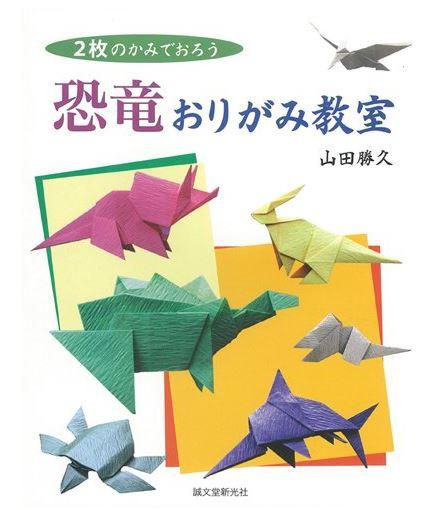 Origami Book Dinosaur Katsuhisa Yamada