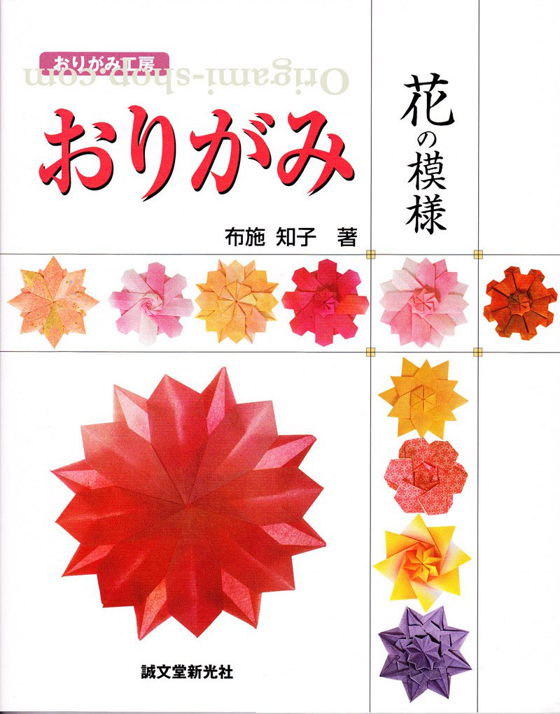 Origami Flowers Book Choice Image Fresh Lotus Flowers