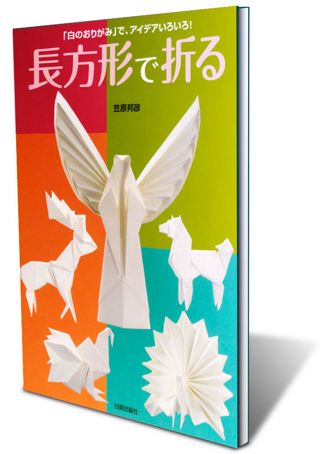 Japanese Paper Book Cover ~ Origami book with rectangular papers kunihiko kasahara