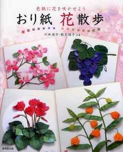 Book Origami Flowers Walk Kawai Yoshiko And Tsurumi Masako