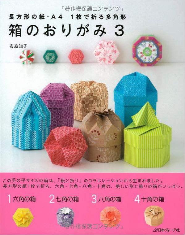 Capture_1414156368 origami book beautifu boxes tomoko fuse tomoko fuse boxes at cos-gaming.co