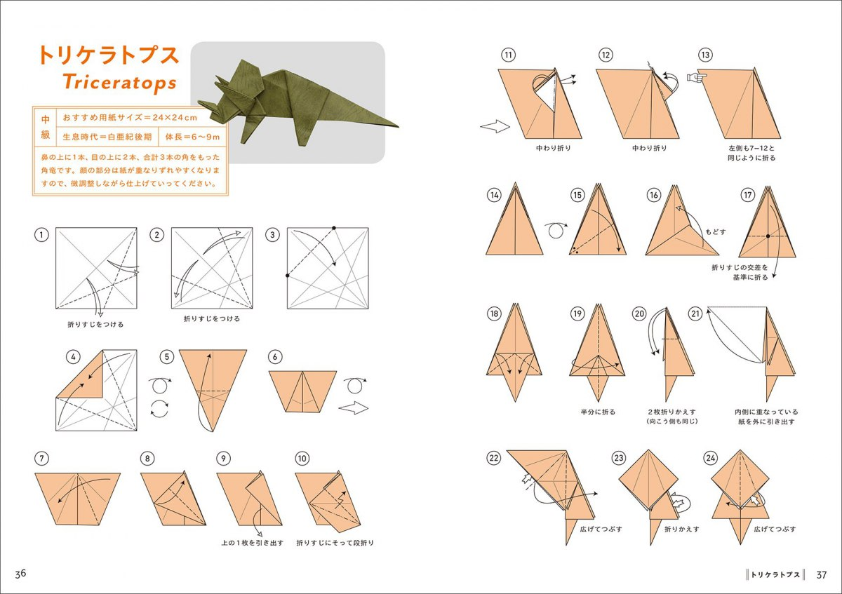 Origami Dinosaurs, a list of online, origami-dinosaur diagrams ...   847x1200