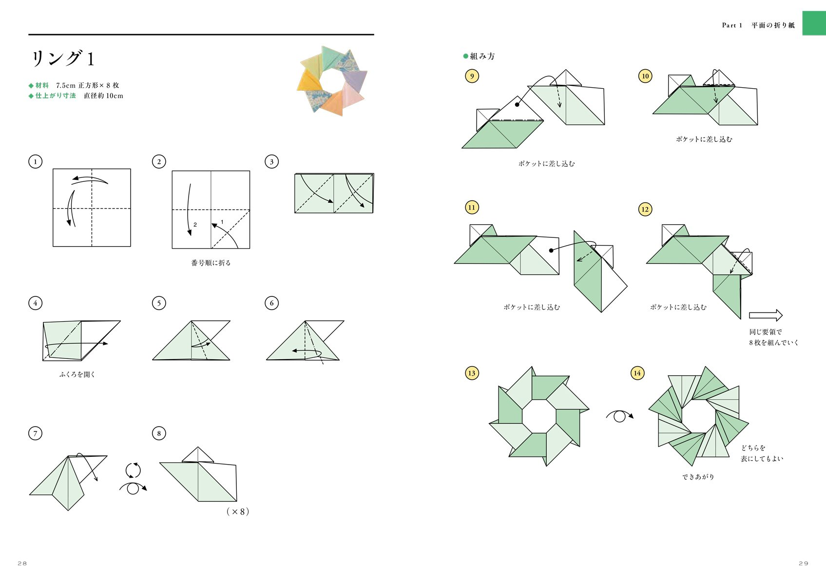 Boules Decoratives Anneaux Origami Tomoko Fuse Diagrams