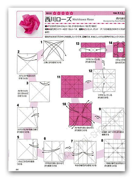 Origami Instructions – Hikaru Chan | 596x436