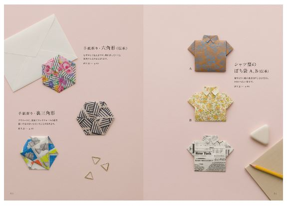 Packaging And Origami Bags