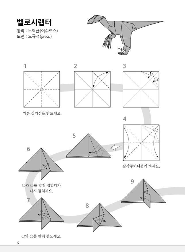 Origami: Dinosaur Velociraptor - YouTube | 877x644