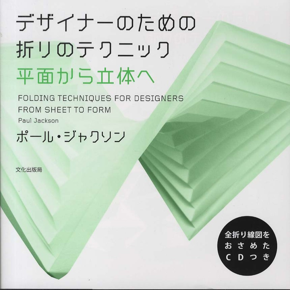 origami book folding techniques for designers japanese