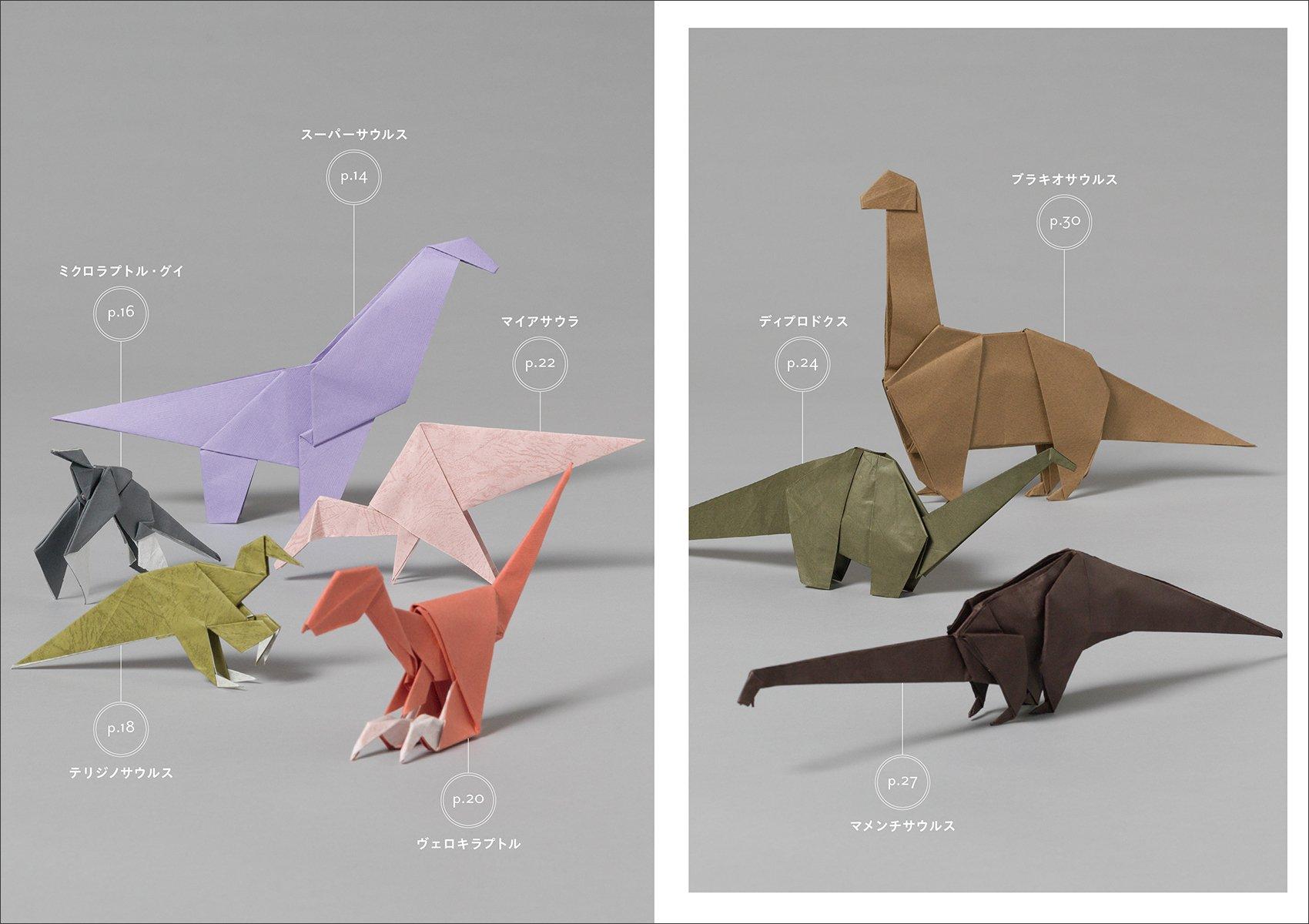 Https Spirits Origami Hagiwara Xml Dinosaur Diagrams Fumiaki Kawahata Dinosaurs 1