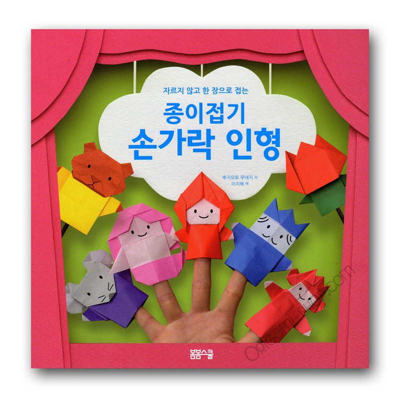 Book Origami Finger Puppets