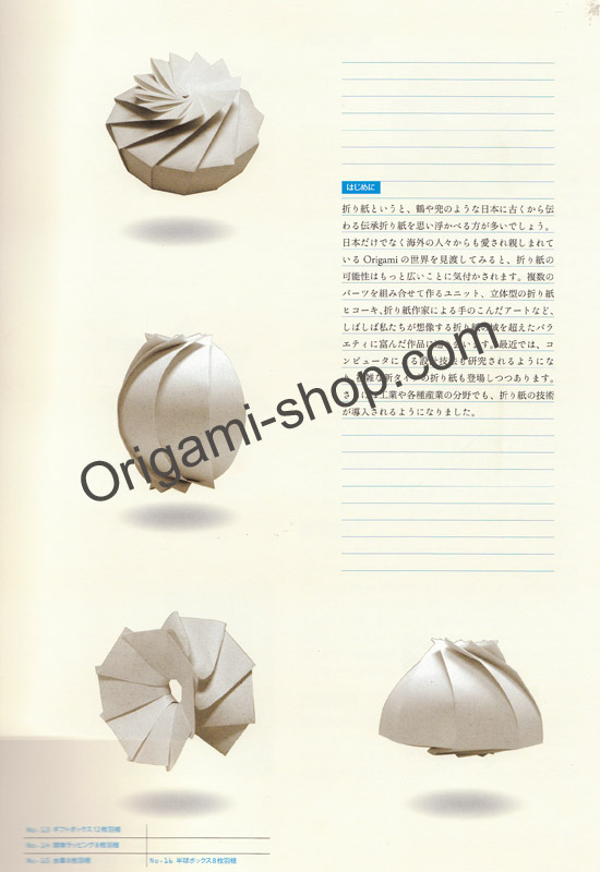 Book Spherical Origami Jun Mitani