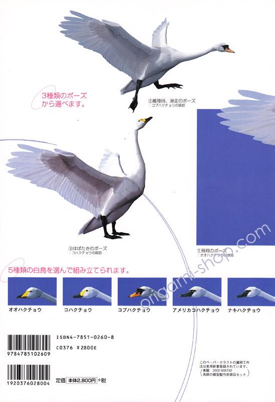 Papercraft Wild Swans Vol1